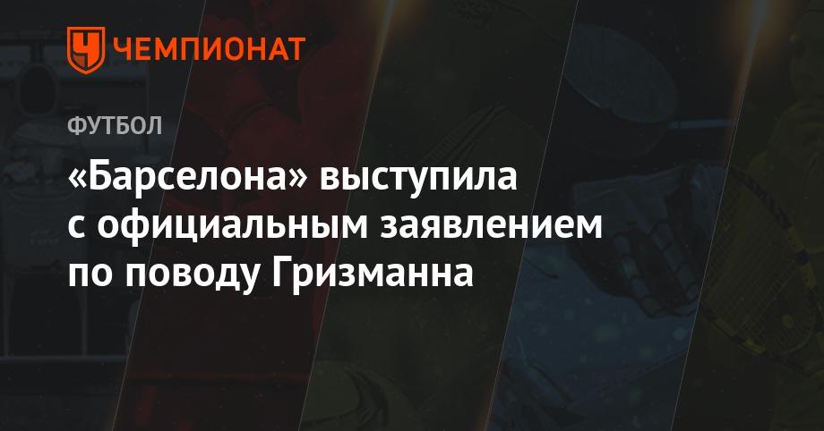 «Барселона» иАнтуан Гризманн договорились осумме компенсации засрыв трансфера