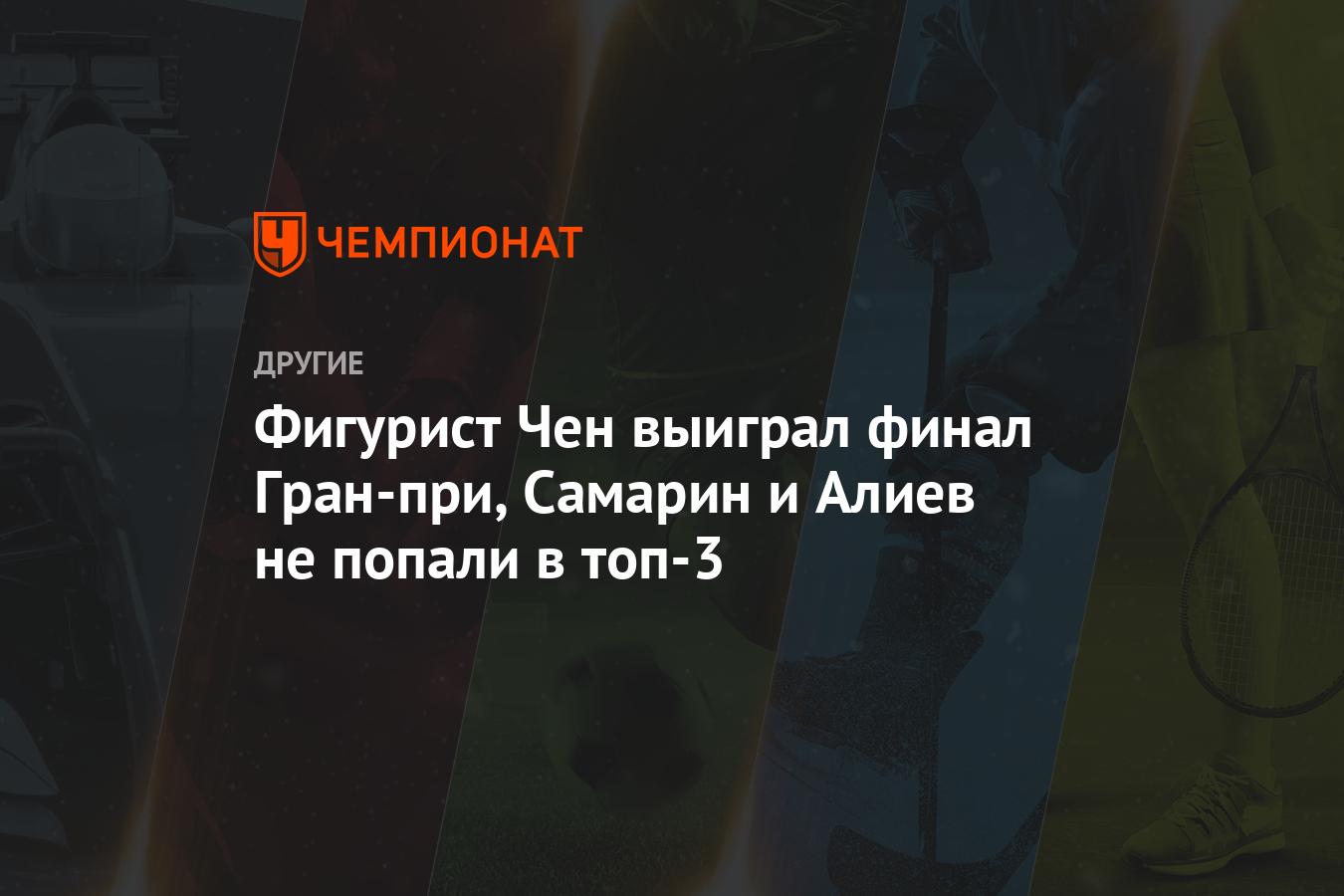 Фигурист Чен выиграл финал Гран-при, Самарин и Алиев не попали в топ-3