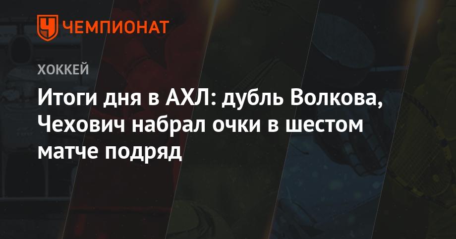 Итоги дня в АХЛ: дубль Волкова, Чехович набрал очки в шестом матче подряд