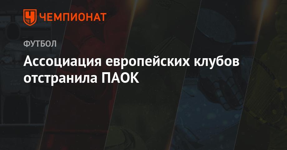 Ассоциация европейских клубов отстранила ПАОК - Чемпионат