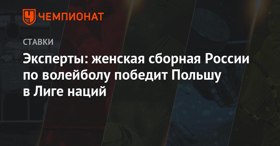 Эксперты: женская сборная России по волейболу победит Польшу в Лиге наций - Чемпионат