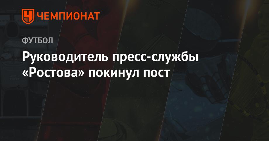 Руководитель пресс-службы «Ростова» покинул пост - Чемпионат