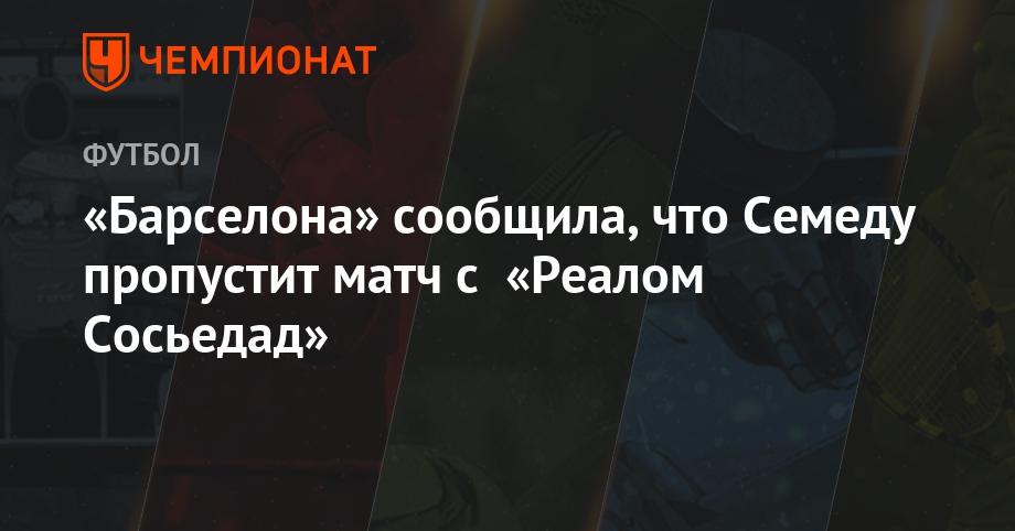 «Барселона» сообщила, что Семеду пропустит матч с «Реалом Сосьедад»