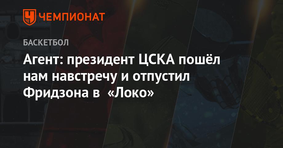 Агент: президент ЦСКА пошёл нам навстречу и отпустил Фридзона в «Локо» - Чемпионат