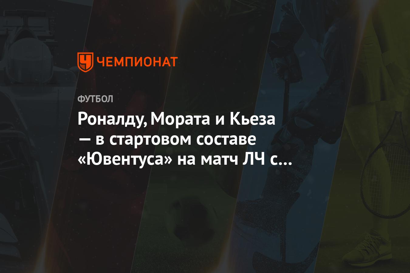 Ronaldu Morata I Keza V Startovom Sostave Yuventusa Na Match Lch S Ferencvaroshem Chempionat