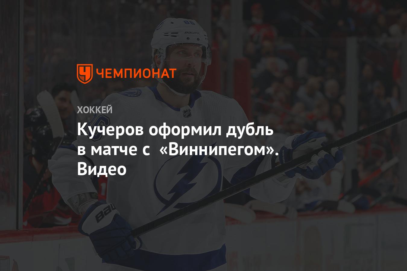 Кучеров оформил дубль в матче с «Виннипегом». Видео