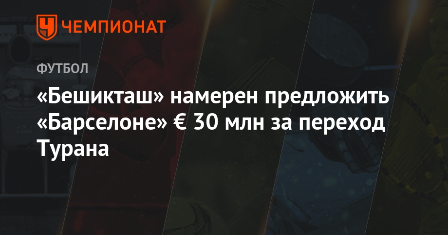 Футболист «Барселоны» Арда Туран возвратится вТурцию