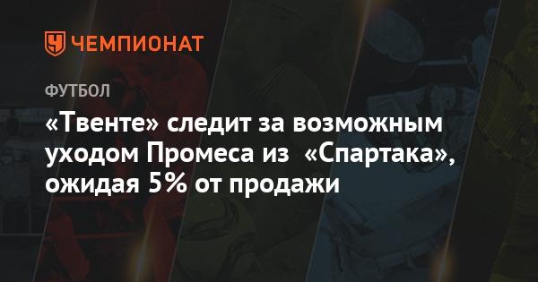 «Твенте» следит за возможным уходом Промеса из «Спартака», ожидая 5% о
