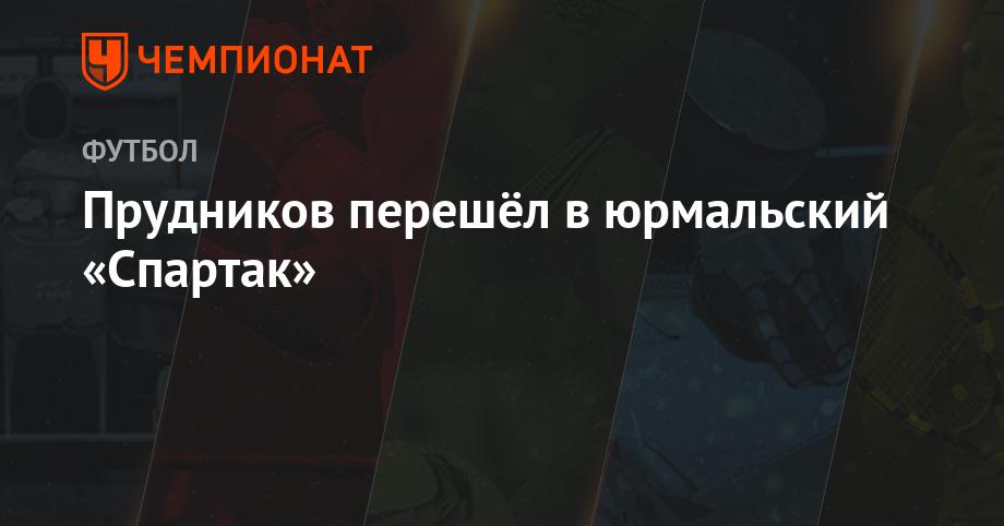 """Prudnikov se mudó a Jurmala """"Spartak"""""""