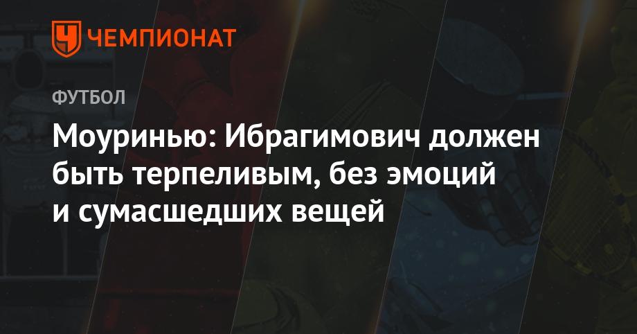 Моуринью: Ибрагимович должен быть терпеливым, без эмоций и сумасшедших