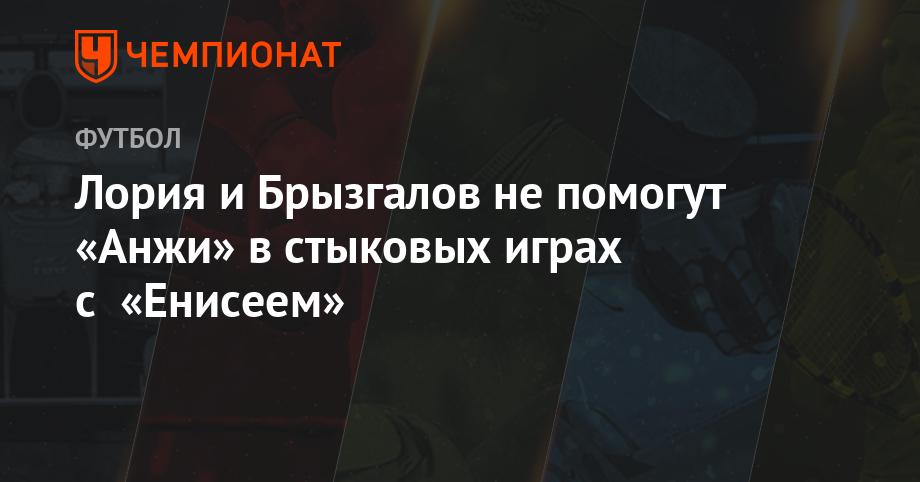 Лория и Брызгалов не помогут «Анжи» в стыковых играх с «Енисеем» - Чемпионат