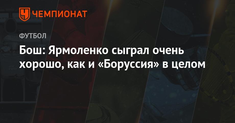 Бош: Ярмоленко сыграл очень хорошо, как и «Боруссия» в целом