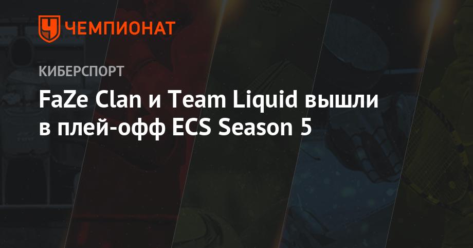 FaZe Clan и Team Liquid вышли в плей-офф ECS Season 5