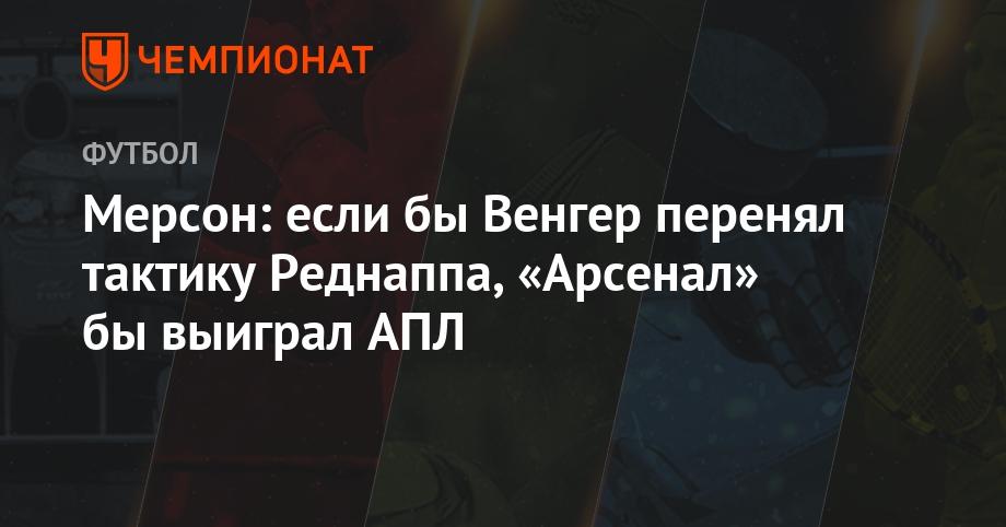 Мерсон: если бы Венгер перенял тактику Реднаппа, «Арсенал» бы выиграл