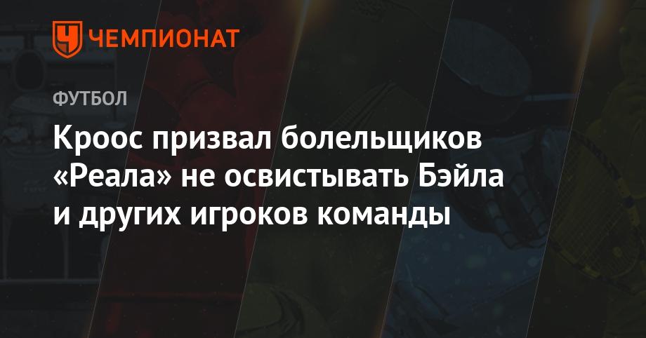 Кроос призвал болельщиков «Реала» не освистывать Бэйла и других игроко