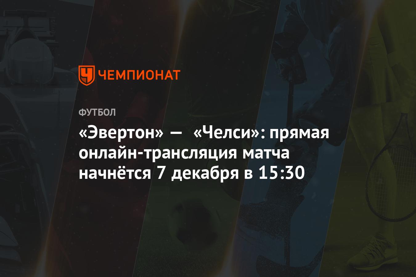 Челси эвертон прямая трансляция на русском
