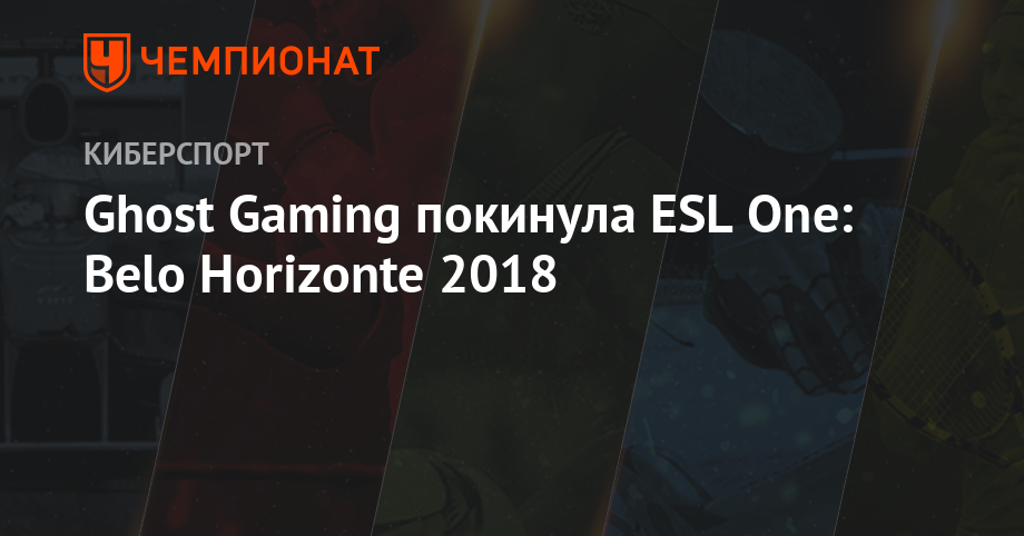 Ghost Gaming покинула ESL One: Belo Horizonte 2018