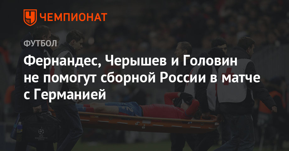 Fernandez, Cheryshev and Golovin do not help Russian team in the game against German