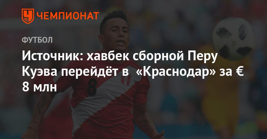 Источник: хавбек сборной Перу Куэва перейдёт в «Краснодар» за € 8 млн - Чемпионат