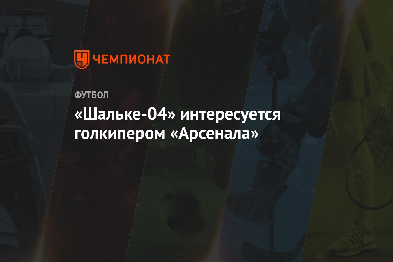 Арсенал л шальке- 04