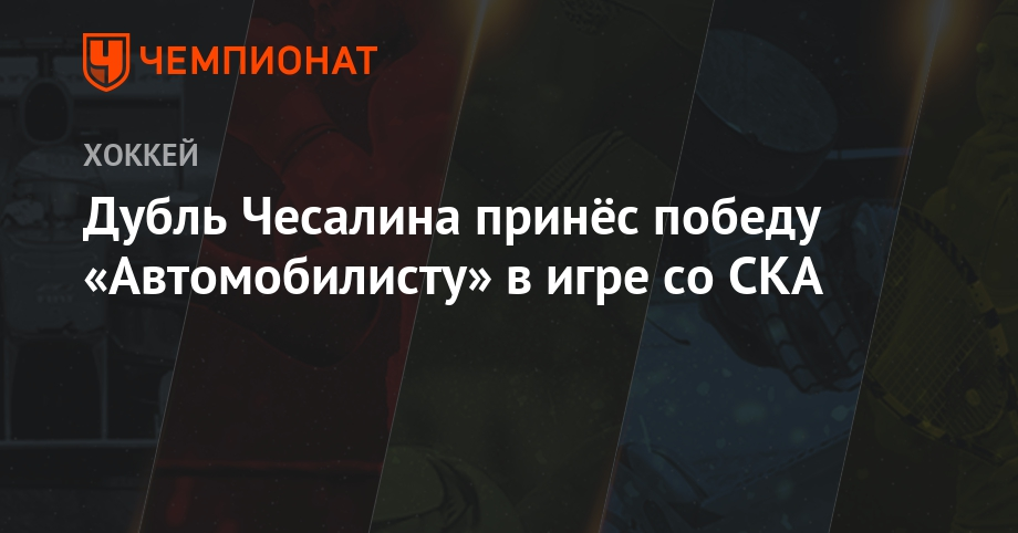 Дубль Чесалина принёс победу «Автомобилисту» в игре со СКА