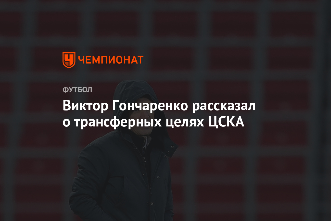 Виктор Гончаренко рассказал о трансферных целях ЦСКА - Чемпионат