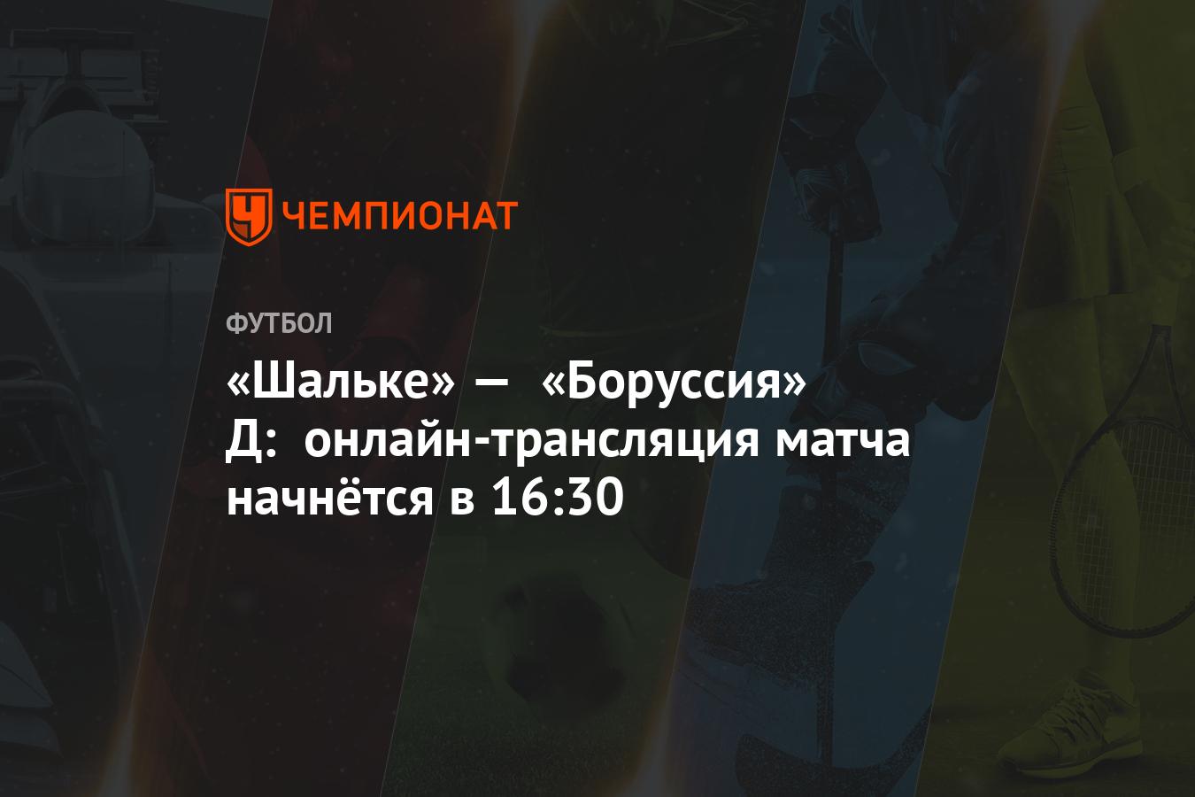 Он лайн трансляция матча шальке 04 боруссия д