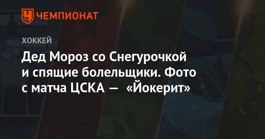 ЦСКА обыграл финский «Йокерит» вматче КХЛ в столицеРФ