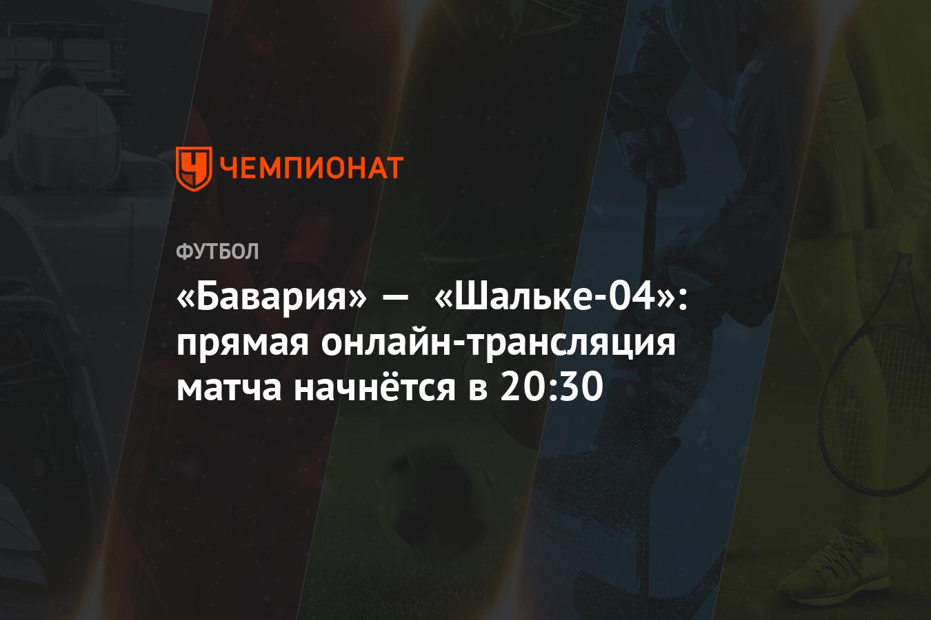 Текстовые трансляции матча бавария- шальке- 04