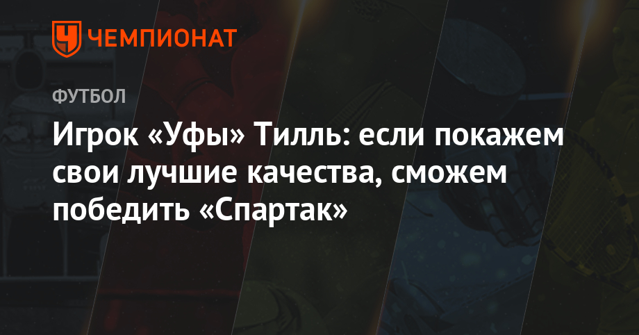 Ufa player Till: if we show our best qualities, we can also spartak