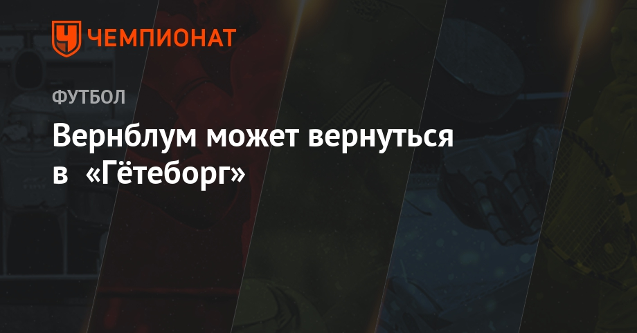Вернблум может вернуться на отчизну, Траоре— снова оказаться в РФ