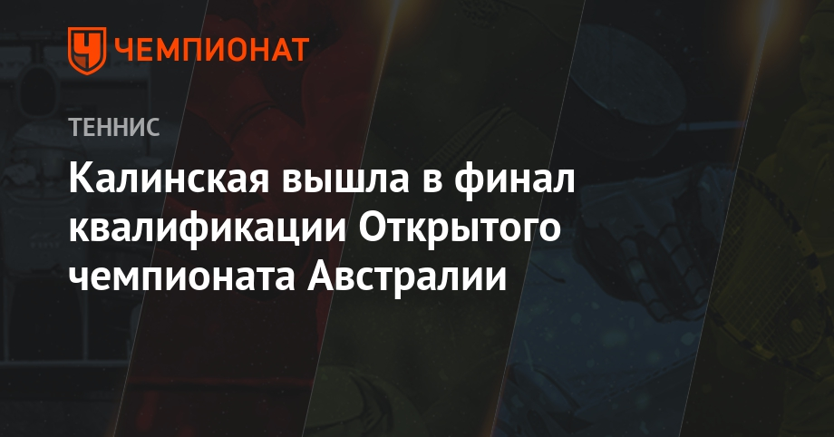 Россиянка Павлюченкова проиграла украинке Бондаренко вовтором круге Australian Open