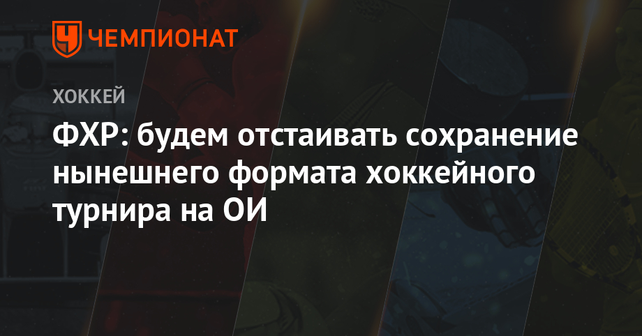FHR: we will defend the preservation of the current format of the hockey tournament for OI