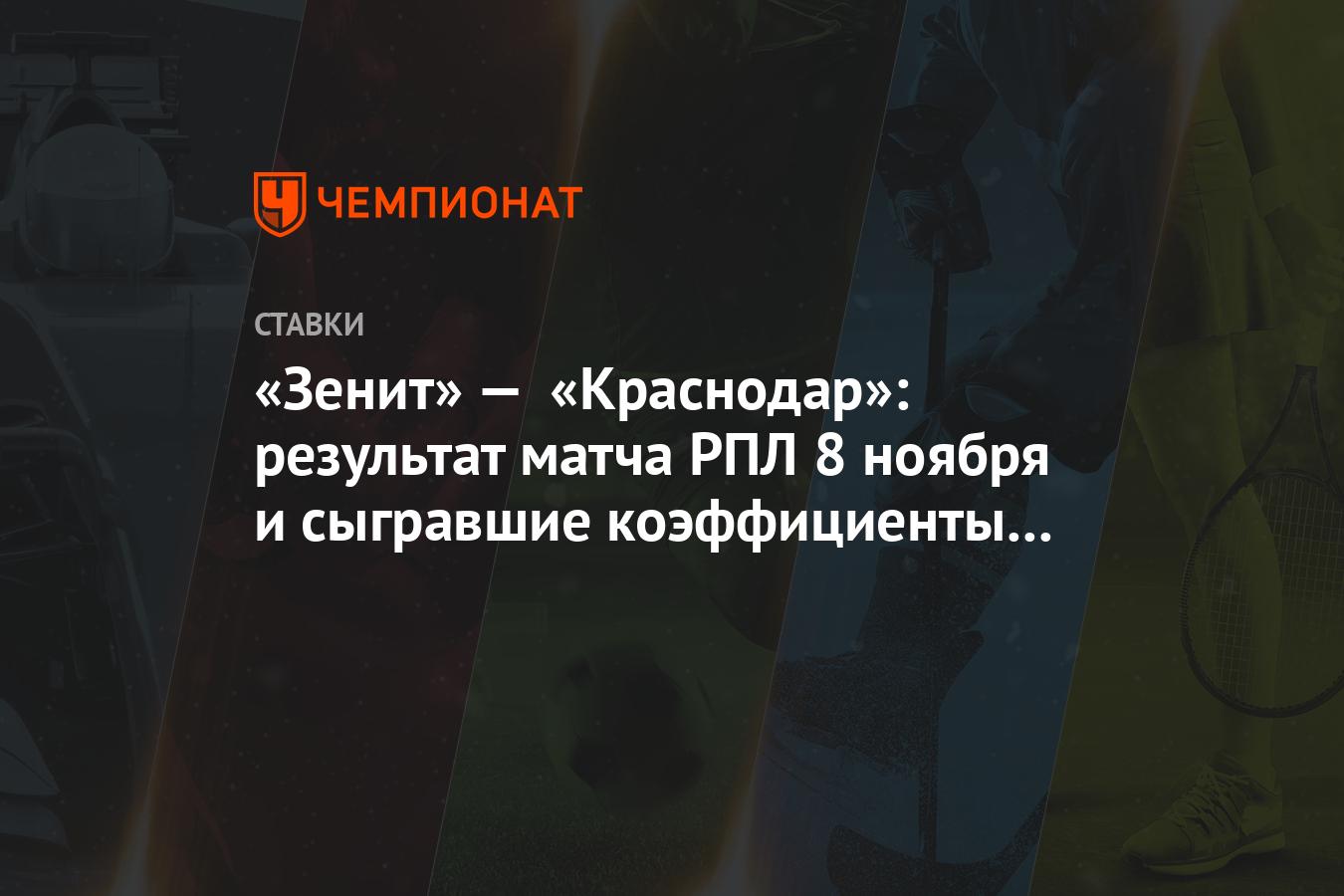 Zenit Krasnodar Rezultat Matcha Rpl 8 Noyabrya I Sygravshie Koefficienty Bukmekerov Chempionat