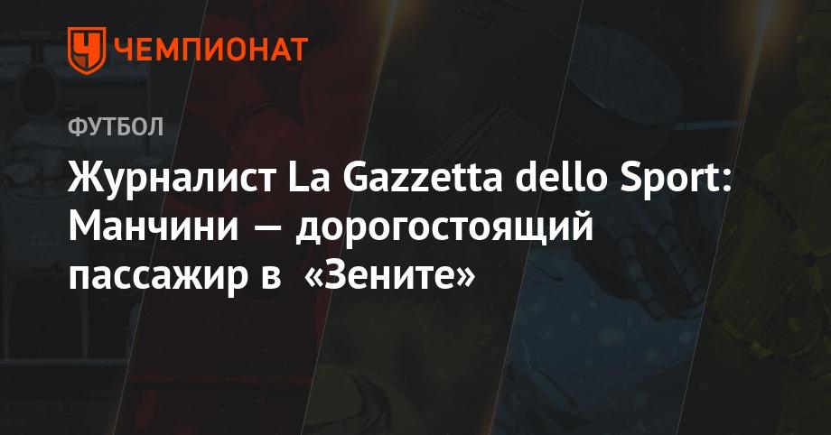 Журналист La Gazzetta dello Sport: Манчини — дорогостоящий пассажир в «Зените»