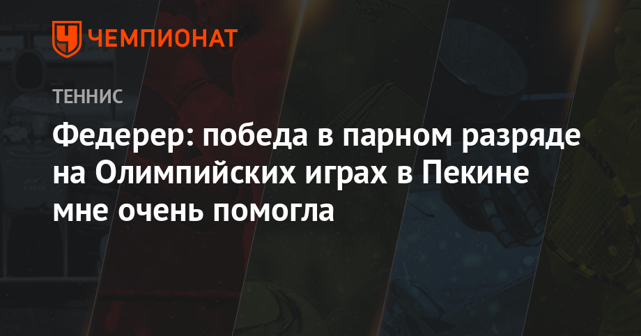 Федерер: победа в парном разряде на Олимпийских играх в Пекине мне очень помогла
