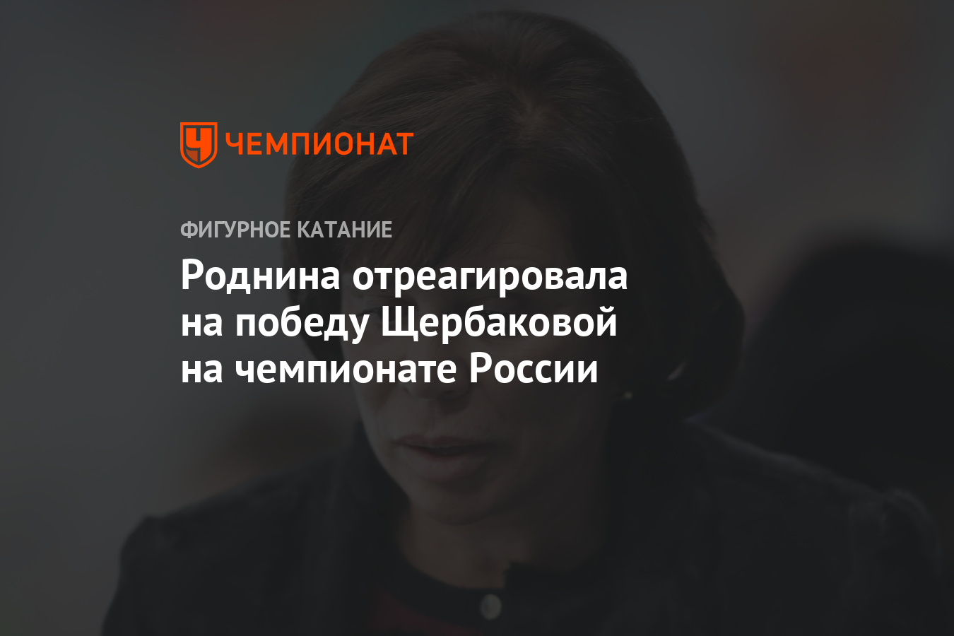 Роднина отреагировала на победу Щербаковой на чемпионате России