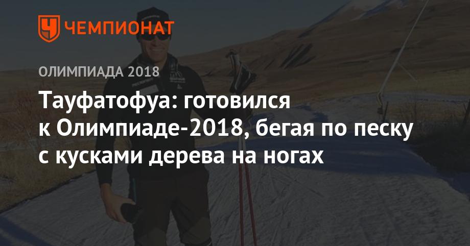 Полуголый знаменосец напараде Олимпиады— ФОТОНОВОСТЬ