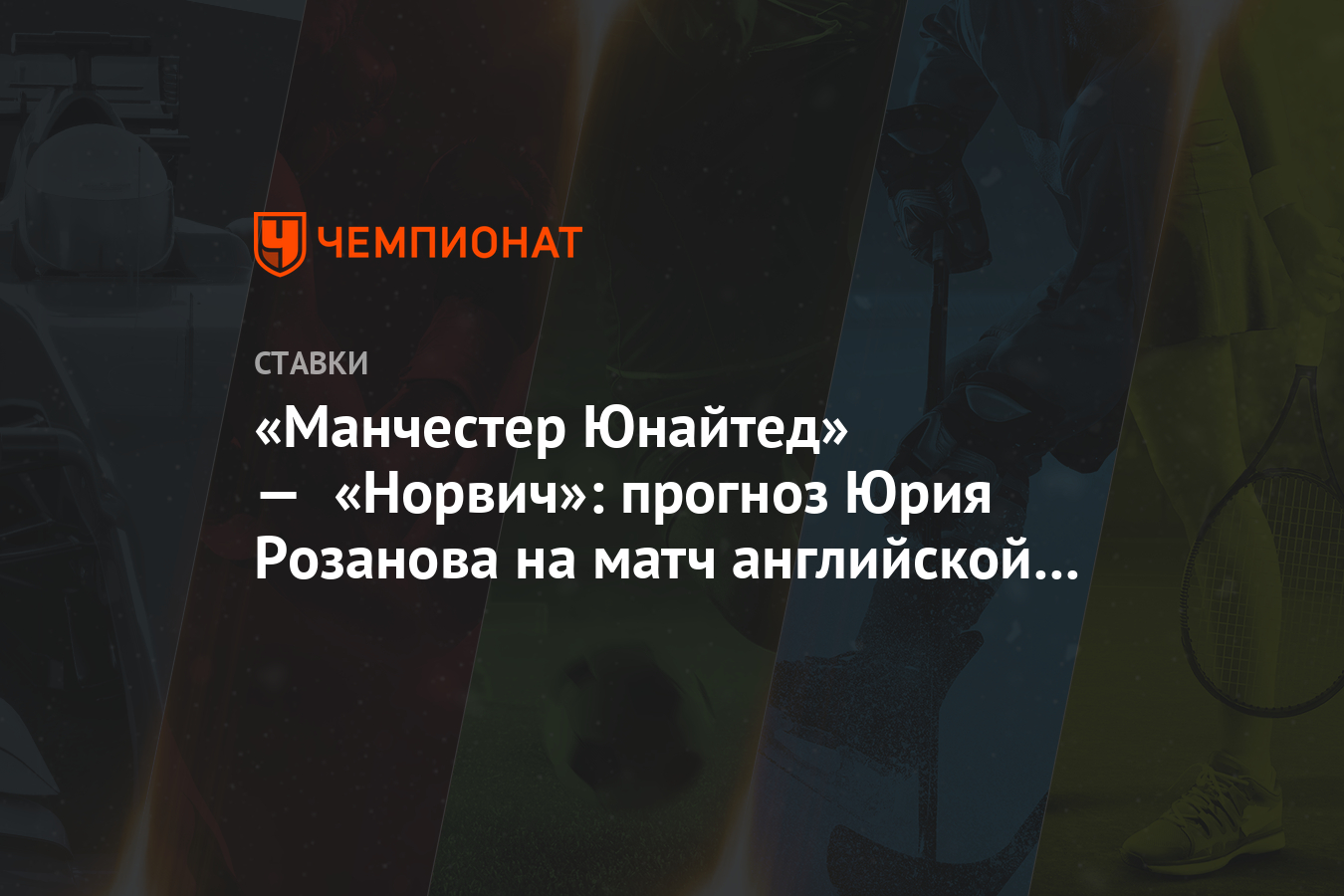 Юрий розанов о манчестер юнайтед