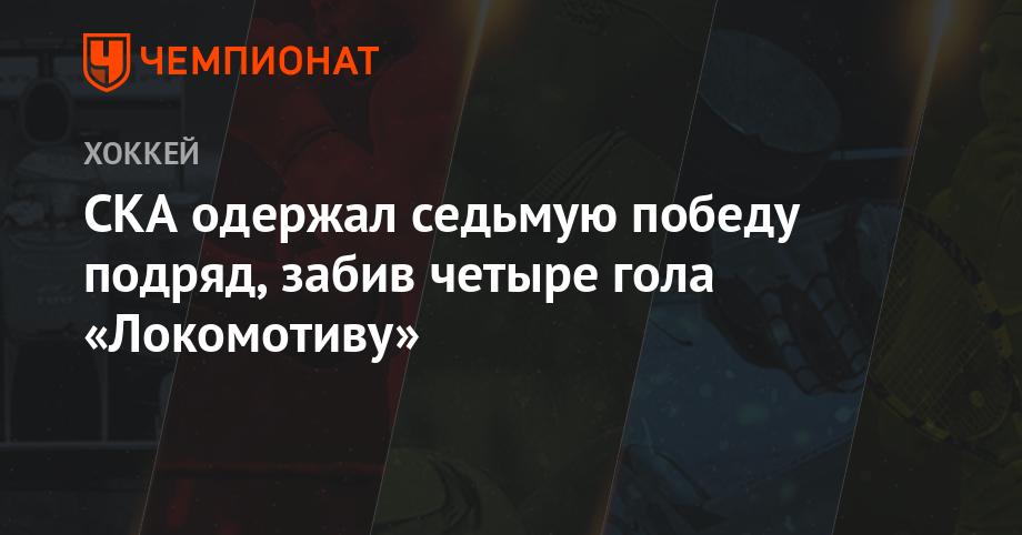 СКА одержал седьмую победу подряд, забив четыре гола «Локомотиву»