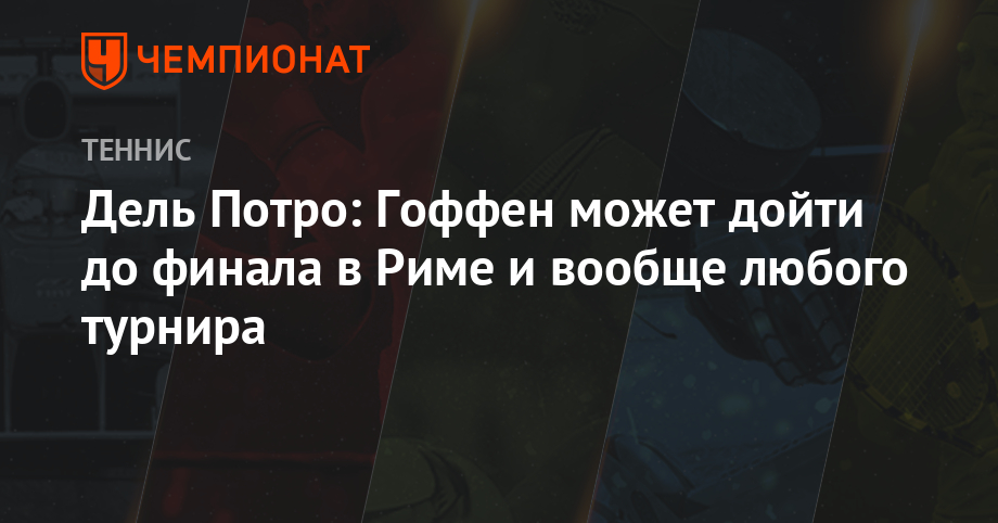 Дель Потро: Гоффен может дойти до финала в Риме и вообще любого турнира - Чемпионат