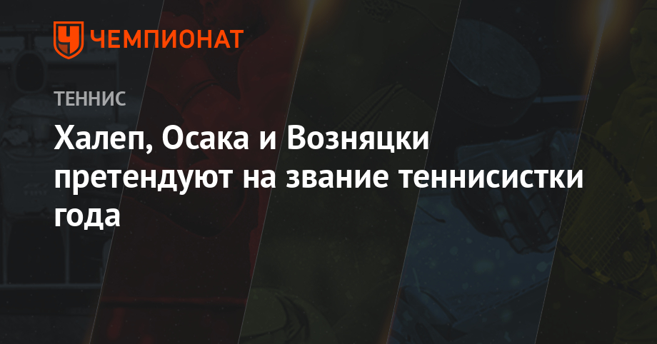 Халеп, Осака и Возняцки претендуют на звание теннисистки года