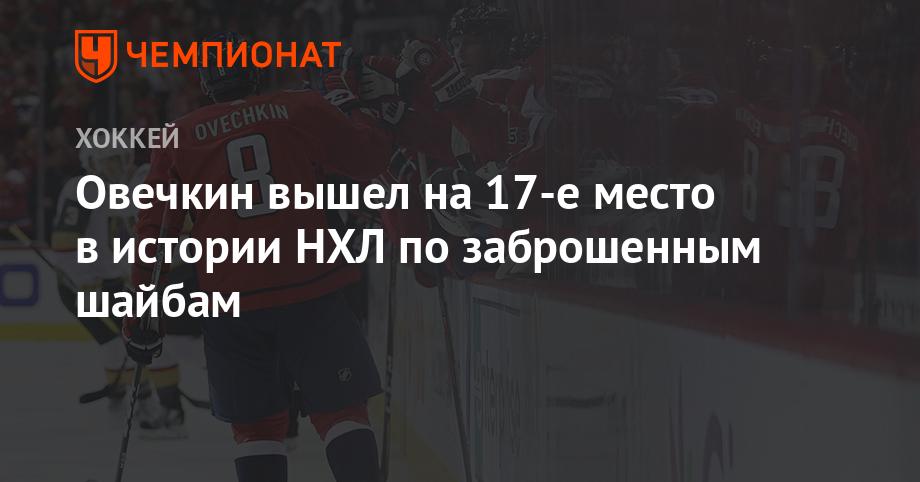 Овечкин вышел на 17-е место в истории НХЛ по заброшенным шайбам