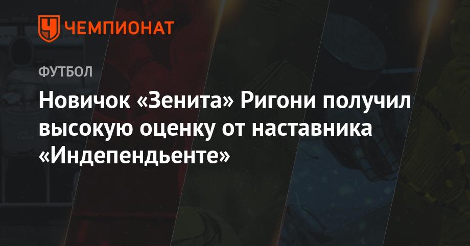Новичок «Зенита» Ригони получил высокую оценку от наставника «Индепенд