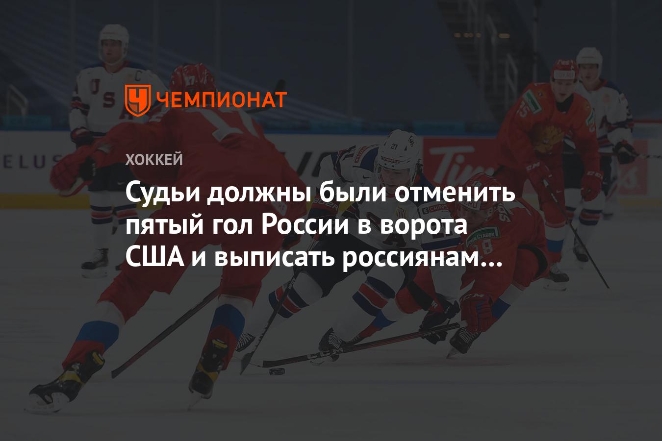 Судьи должны были отменить пятый гол России в ворота США и выписать россиянам удаления
