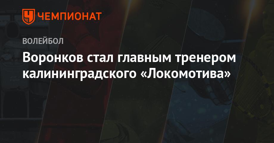 Воронков стал главным тренером калининградского «Локомотива»