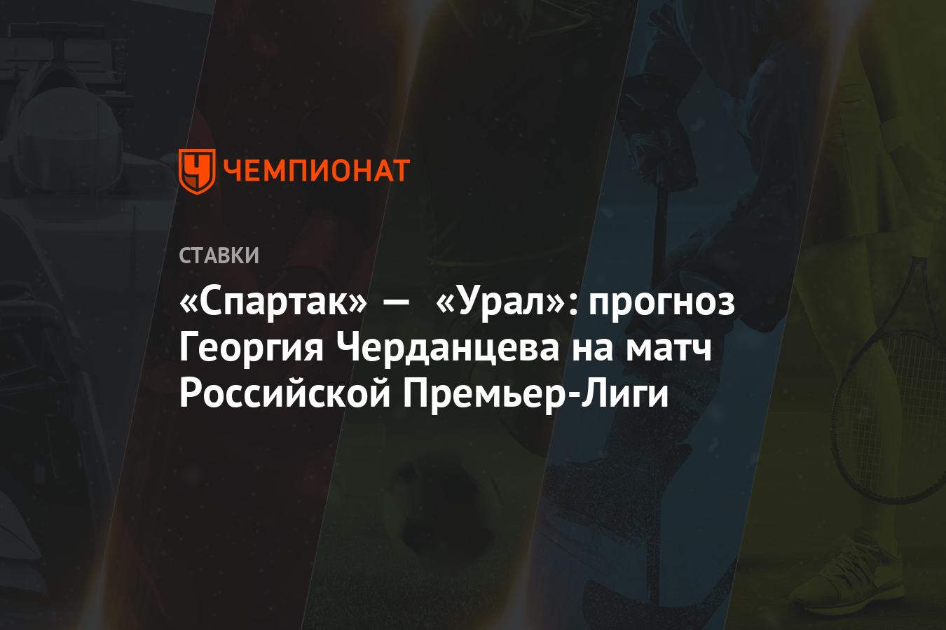 футбол.чемпионат россии.премьер-лига 17 прогнозы