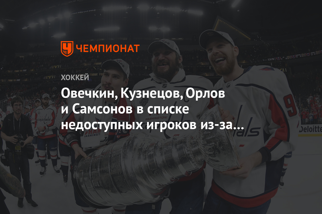 Овечкин, Кузнецов, Орлов и Самсонов в списке недоступных игроков из-за протокола COVID-19 - Чемпионат