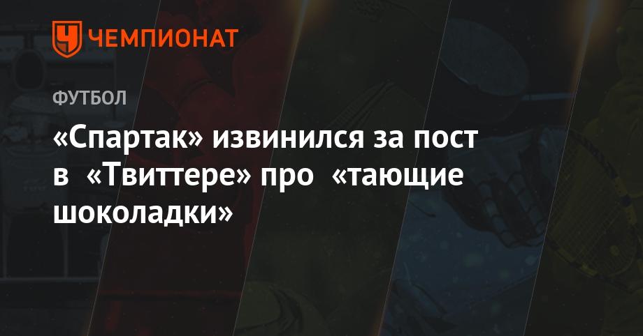 «Спартак» извинился за пост в «Твиттере» про «тающие шоколадки»