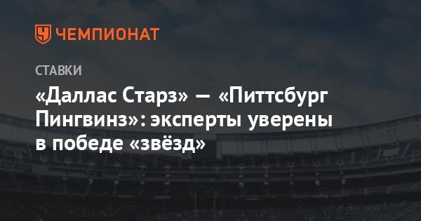 Прогноз на матч Даллас Старз Питтсбург Пингвинз